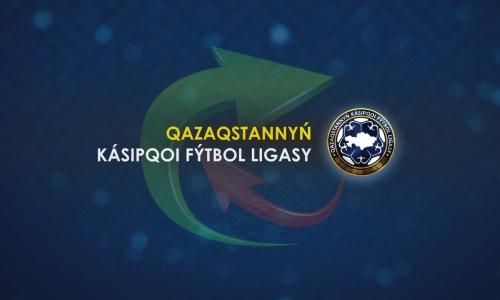 Прямая трансляция матча «Астана» — «Актобе» и еще трех игр КПЛ