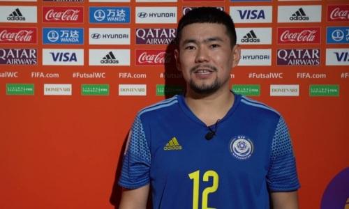 «Исторический момент». Один из лидеров сборной Казахстана не сдержал эмоций после выхода в полуфинал ЧМ-2021. Видео
