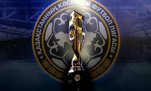 Стали известны полуфинальные пары Кубка Казахстана-2021