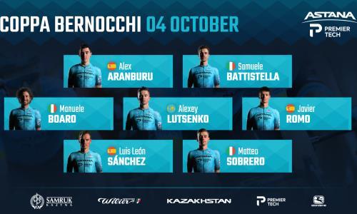«Астана» огласила состав на итальянскую однодневную гонку «Коппа Бернокки»