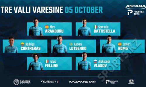 «Астана» назвала состав на гонку «Тре Валли Варезине»