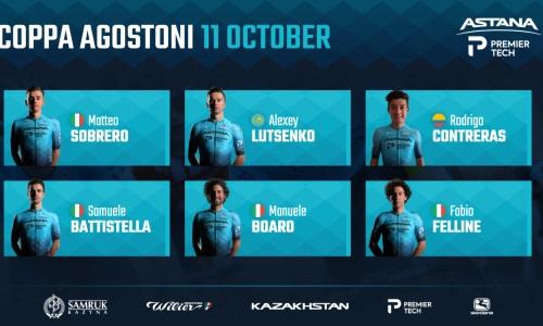 «Астана» объявила состав на итальянскую многодневку